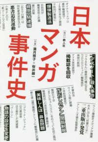 日本マンガ事件史