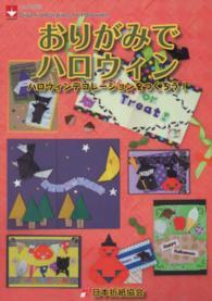 おりがみでハロウィン Origami decorations for Halloween : ハロウィンデコレーションをつくろう! NOA BOOKS