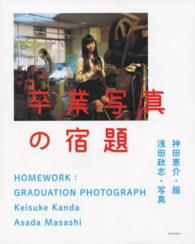 卒業写真の宿題  HOMEWORK:GRADUATION PHOTOGRAPH