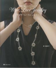 ワイヤーレースジュエリー Wire Lace Jewelry : かぎ針で編むワイヤーとビーズ