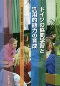ドイツの協同学習と汎用的能力の育成 持続可能性教育の基盤形成のために 人間文化研究叢書