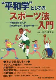 「平和学」としてのスポーツ法入門 平和を愛する人が2020年までに必読の一冊