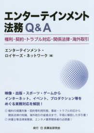 エンターテインメント法務Q&A 第2版 権利・契約・トラブル対応・関係法律・海外取引