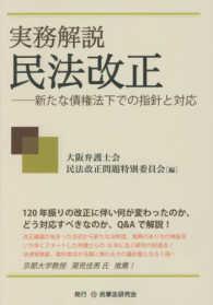 実務解説 民法改正 ─新たな債権法下での指針と対応