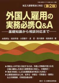 外国人雇用の実務必携Q&A 第2版 基礎知識から相談対応まで 改正入国管理法に対応!