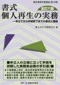 書式 個人再生の実務 全訂6版 申立てから手続終了までの書式と理論