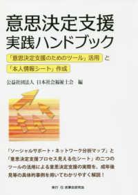 意思決定支援実践ハンドブック 「意思決定支援のためのツール」活用と「本人情報シート」作成