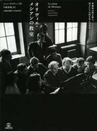 オリヴィエ・メシアンの教室 作曲家は何を教え、弟子たちは何を学んだのか