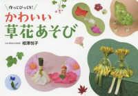 かわいい草花あそび 作ってびっくり!
