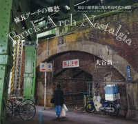 Brick Arch Nostalgia 煉瓦アーチの郷愁