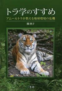 トラ学のすすめ アムールトラが教える地球環境の危機