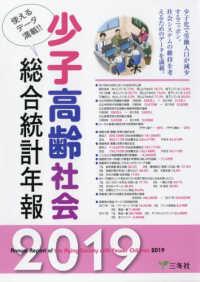少子高齢社会総合統計年報 2019年版