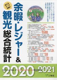 余暇・レジャー&観光総合統計 2020-2021 使えるデータ満載!!