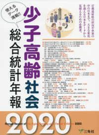 少子高齢社会総合統計年報 2020年版