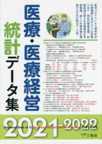 医療・医療経営統計データ集 2021-2022年版