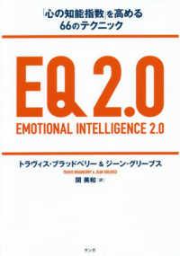 EQ2.0 「心の知能指数」を高める66のテクニック