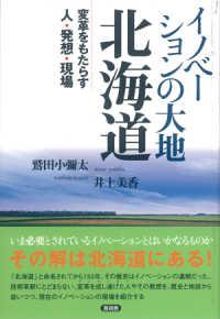 イノベーションの大地北海道 変革をもたらす人・発想・現場
