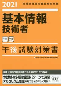 基本情報技術者午後試験対策書