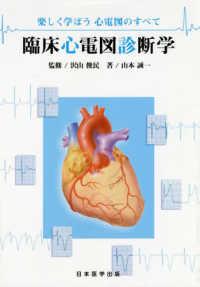 臨床心電図診断学 楽しく学ぼう心電図のすべて