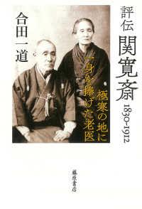 評伝 関寛斎  1830-1912 極寒の地に一身を捧げた老医