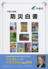 防災白書  平成27年版