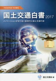 国土交通白書  2017  平成28年度年次報告 イノベーションが切り拓く新時代と国土交通行政