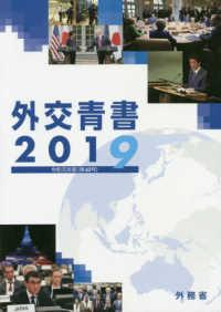 外交青書 第62号(2019) 我が外交の近況