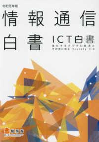 令和元年版 情報通信白書 ICT白書:進化するデジタル経済とその先にあるSociety5.0