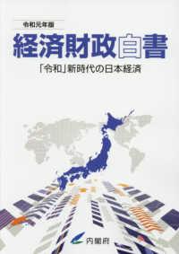 経済財政白書 令和元年版