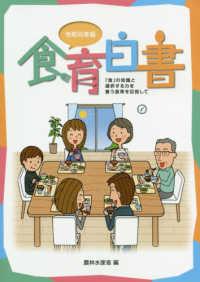食育白書 令和元年版 「食」の知識と選択する力を養う食育を目指して