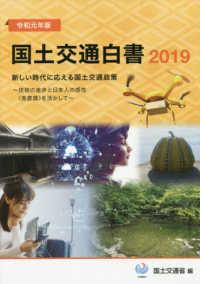 国土交通白書2019 令和元年版 新しい時代に応える国土交通政策~技術の進歩と日本人の感性(美意識)を活かして~
