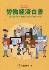 労働経済白書 令和元年版 人手不足の下での「働き方」をめぐる課題について