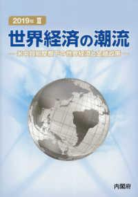 米中貿易摩擦下の世界経済と金融政策