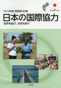 開発協力白書 2019年版 日本の国際協力 世界を結び、未来を紡ぐ
