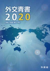 外交青書 2020 令和2年版 令和元年の国際情勢と日本外交