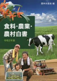 食料・農業・農村白書 令和2年版[2020]