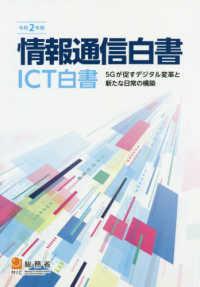 情報通信白書 ICT白書 令和2年版 5Gが促すデジタル変革と新たな日常の構築