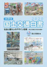国土交通白書  2020 令和2年版 社会と暮らしのデザイン改革~国土交通省20年目の挑戦~