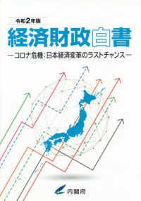経済財政白書 令和2年版 コロナ危機 : 日本経済変革のラストチャンス