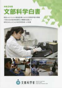 文部科学白書 令和2年度 特集:新型コロナウイルス感染症禍における文部科学省の取組  「令和の日本型学校教育」の構築を目指して  研究力向上のための若手研究者への支援