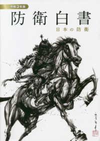 日本の防衛 令和3年版 防衛白書