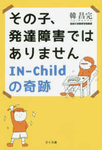 その子、発達障害ではありません IN-Childの奇跡