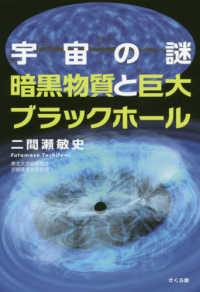 宇宙の謎 暗黒物質と巨大ブラックホール