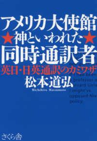 アメリカ大使館神といわれた同時通訳者 英日・日英通訳のカミワザ