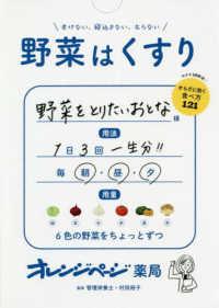 野菜はくすり 老けない、寝込まない、太らない Orange page books