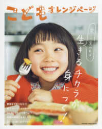 こどもオレンジページ 楽しく食べれば生きるチカラが身につく!