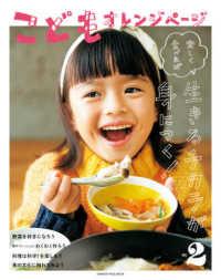こどもオレンジページ No2 楽しく食べれば生きるチカラが身につく!