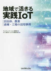 地域で活きる実践IoT 自治体、農業、倉庫・工場の活用事例