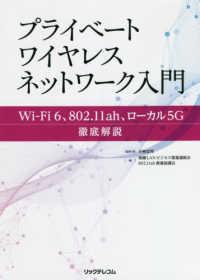 プライベートワイヤレスネットワーク入門 Wi‐Fi 6、802.11ah、ローカル5G徹底解説