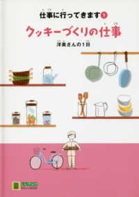 クッキーづくりの仕事 洋美さんの1日 LLブック : やさしくよめる本 ; . 仕事に行ってきます||シゴト ニ イッテ キマス ; 1